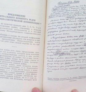 Полное собрание сочинений Ленина В.И.