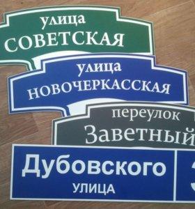 Адресные таблички на дом или забор