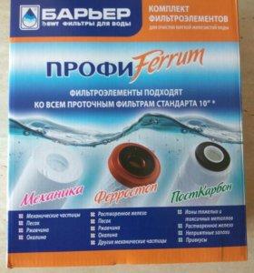 Комплект фильтроэлементов Барьер профи Ferrum.