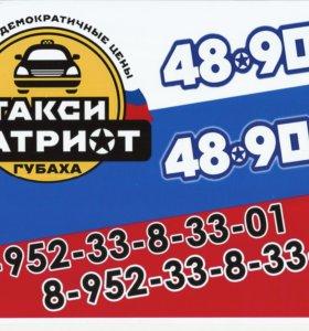 "такси "" ПАТРИОТ """