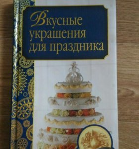 Вкусные украшения для праздника