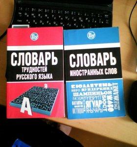 Словари для руского языка