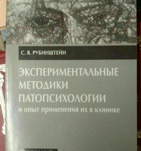 С.Я. Рубинштейн
