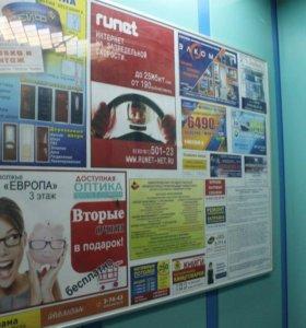 Реклама в лифтовых кабинах