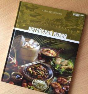 """книга """"Китайская кухня"""""""