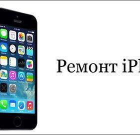 Ремонт iPhone Айфон, качественный