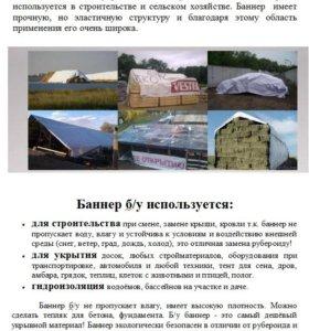 БАННЕРЫ б/у для крыши,дров,как укрывной материал