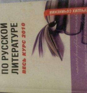 Сочинения по русской литературе весь курс