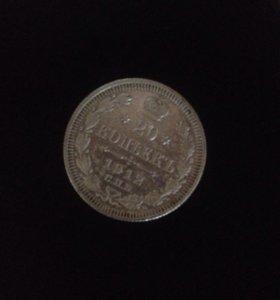 Монета 1912г