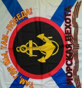 Флаги Морской Пехоты 90х135