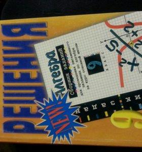 Алгебра 9кл.Готовые решения.
