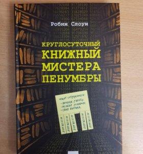 """Книга """"Круглосуточный книжный мистера Пенумбры"""""""