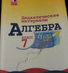 Алгебра 7кл.Дидактические материалы