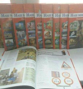 Энциклопедия для детей 10 шт.тетради в подарок