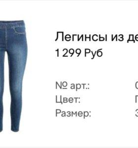 Легинсы джинсы hm новые