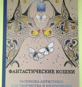 Большая книга-Антистресс