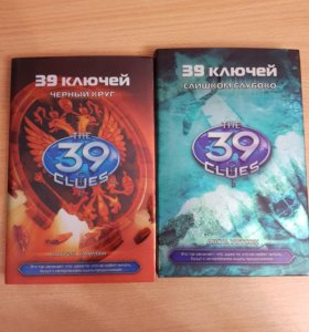 "Книги ""39 ключей"""