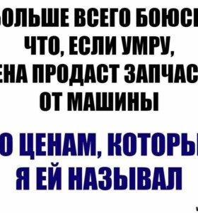 Капот на москвич