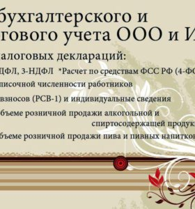 Ведение бухгалтерского и налогового учёта ООО и ИП