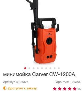 Минимойка carver