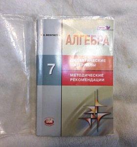 Дидактический материал по алгебре (7 класс)