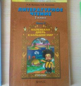 """Учебники """"Литературное чтение"""",""""Окружающий мир"""""""
