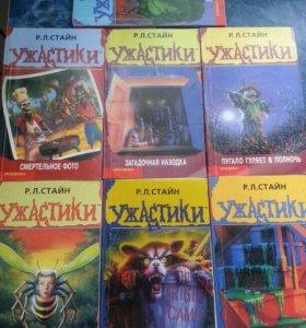 Книги ужастики Стайн