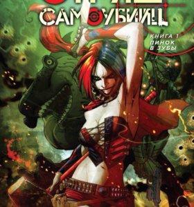 Книги DC comics