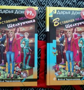 Новые книги Донцова