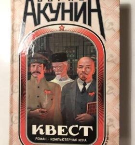 Книга Б.Акунин квест