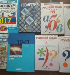 Учебники, книги, ЕГЭ