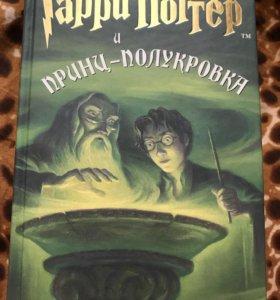 Роман Гарри Поттер и Принц-полукровка