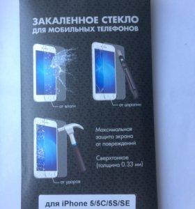 Защитное стекло для iPhone 5,5s,5c,5se