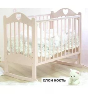 Кроватка Любаша слоновая кость качалка