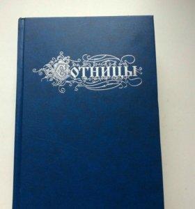 Книга Сотницы