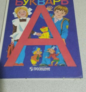 Учебник букварь