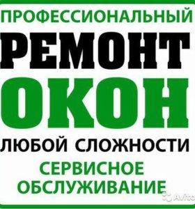 РЕМОНТ ОКОН!!!