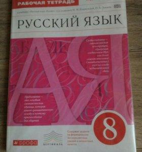Рабочая тетрадь русский язык