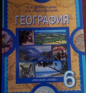 Учебник по географии 6 класс
