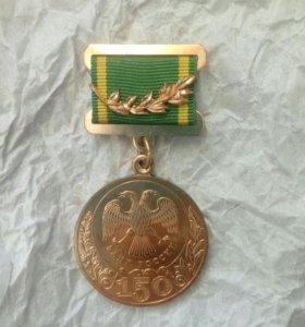 Медаль 150 лет банку России