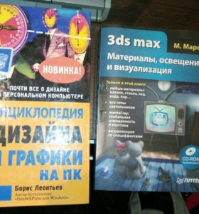 Книги по изучению графики и дизайна