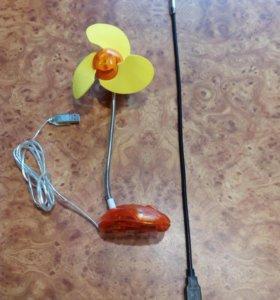 Вентилятор и лампа с питанием от USB