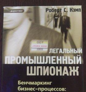 Книга Легальный промышленный шпионаж