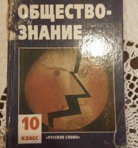 Учебник обществознания🎓