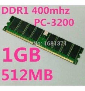 Оперативная память 1 гиг