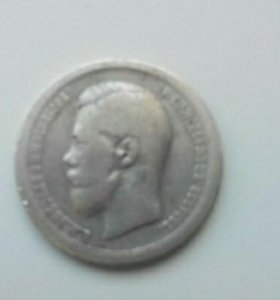 Монета 1897 год