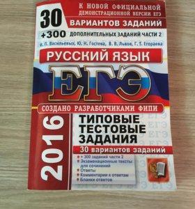 Тесты ЕГЭ по русскому языку.