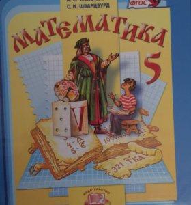 Учебник по математике (5 класс)