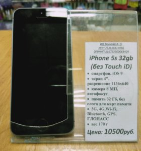 Apple iPhone 5s 32Gb (без touch id)