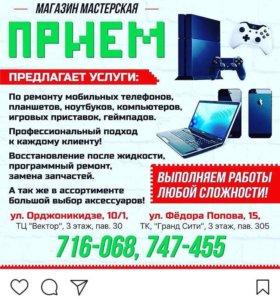 Ремонт сотовых , планшетов , ноутбуков , тв